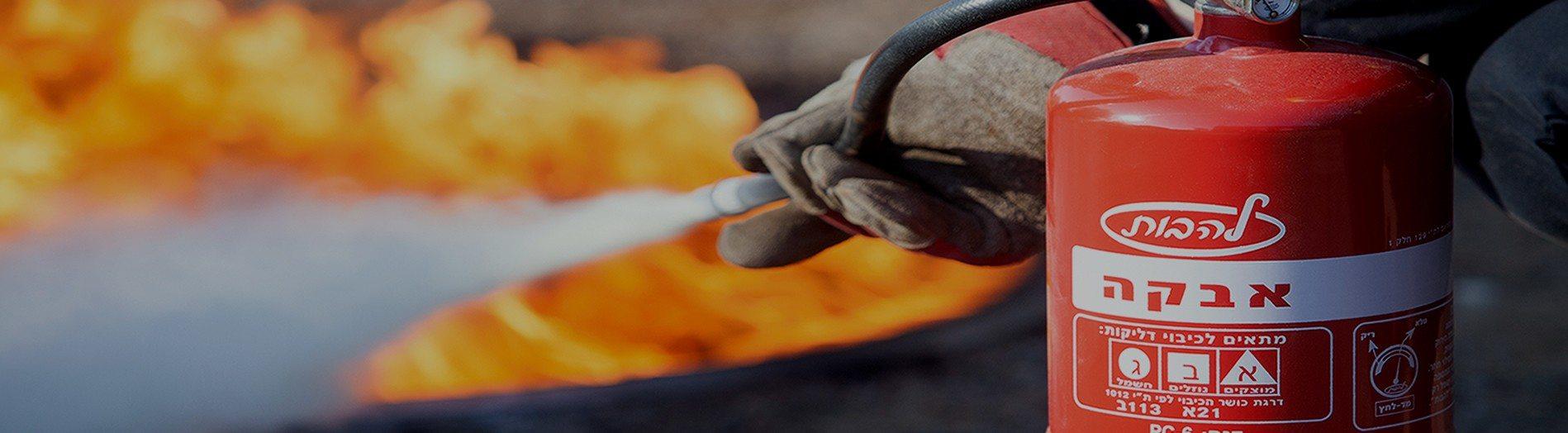 להבות ציוד כיבוי אש